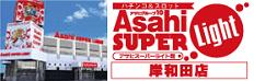 Asahiスーパーライト館岸和田店